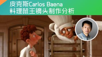 Maya动画 皮克斯Carlos Baena料理鼠王镜头制作分析 Maya