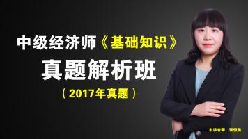 中级经济师《经济基础知识》历年真题解析课程——2017年真题详解