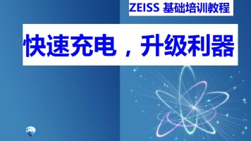 ZEISS初级编程