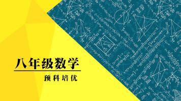 八年级数学预科拓展培优