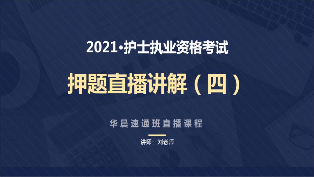 2021年执业护士资格考试押题讲解(四)