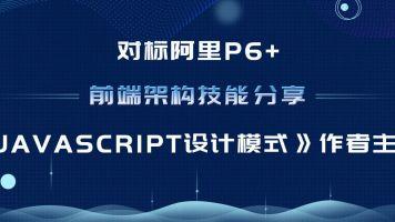 【独家】30万年薪前端架构师成长线路  vip课程