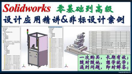 SolidWorks设计应用精讲+非标设计案例