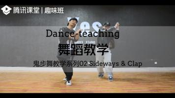 趣味班|舞蹈教学——鬼步舞教学系列02 Sideways侧身 + Clap拍手