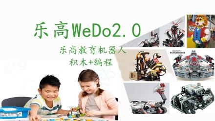 【博师编程】乐高WeDo2.0之单杠机器人