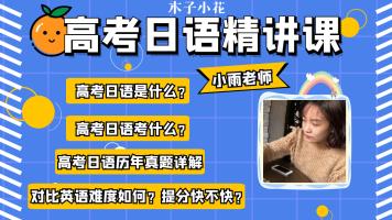 高考日语精讲直播课