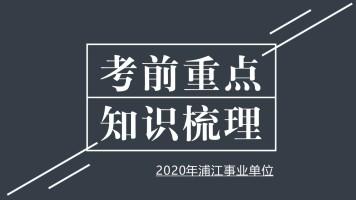 2020年浦江事业单位笔试考前重点梳理