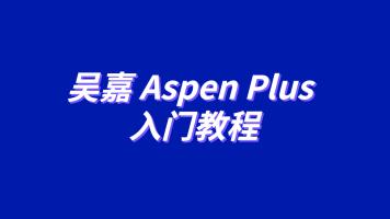 Aspen Plus入门教程