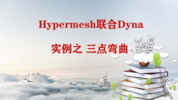 Hypermesh_Dyna实例之三点弯曲