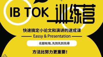 IB TOK课程训练营