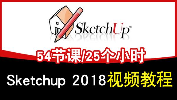 sketchup2018视频教程建筑园林景观室内家具产品草图大师在线课程