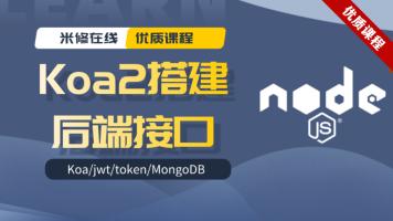 Koa2核心API精讲实战接口构建(koa+mongo+token+passport)