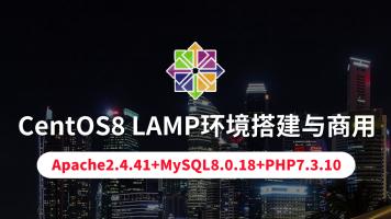 【云知梦】CentOS8 LAMP环境搭建与商用