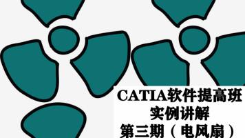 CATIA软件提高班——实例讲解3