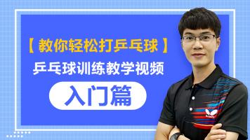 【教你轻松打乒乓球】乒乓球训练教学视频入门篇