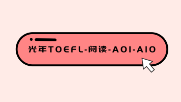 光年托福TOEFL-阅读A01-A10