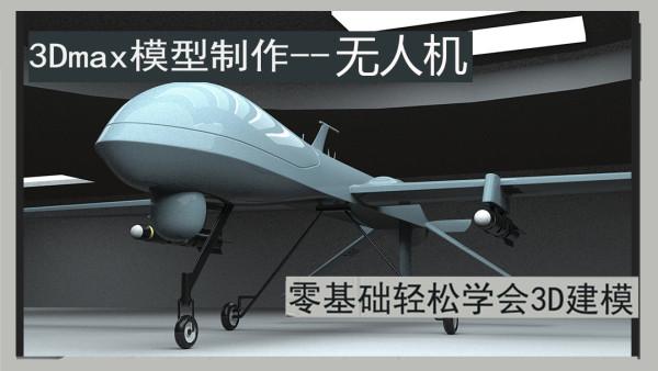 3Dmax无人机建模教程