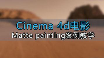 Cinema 4d电影Matte painting中级实战案例教学
