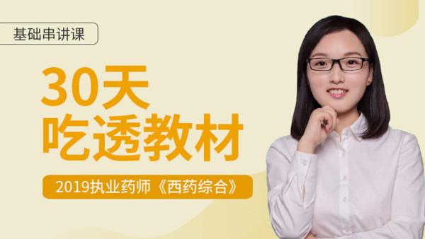 执业药师《西药综合》基础串讲 30天吃透教材(上)