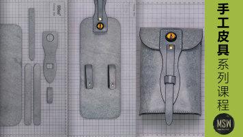 DIY手工皮具制作入门到高级系列课程(钱包/眼镜包/托特包/马鞍包)