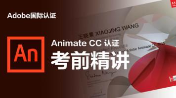 AN-Adobe国际认证考前精讲班(函考试报名费)