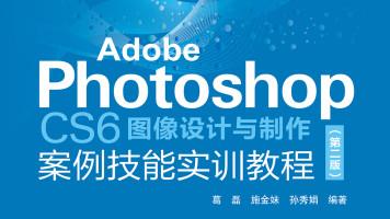 Adobe Photoshop图像设计与制作案例技能实训(第二版)