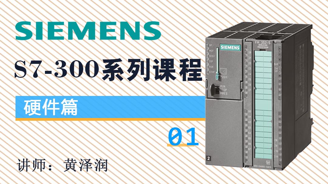 西门子PLC_300硬件篇