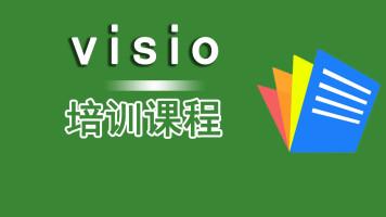 visio软件实战演练系统课程培训教学课程