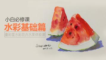 水彩基础课程—西瓜【重彩堂教育】
