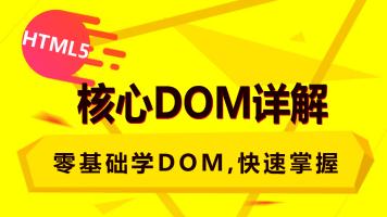 【录播+辅导】核心DOM详解  零基础学DOM【渥瑞达科技】