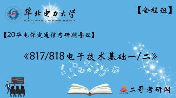 20华电保定通信专业课考研辅导班