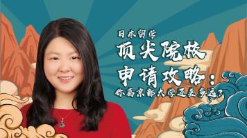 日本留学|顶尖院校申请攻略:你离京都大学还差多远?