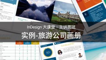 InDesign 大课堂 案例-16p画册