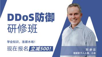 低成本抵御DDoS攻击(DDOS/ddos/分布式攻击)