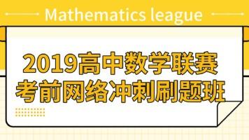 2019高中数学联赛考前网络冲刺刷题班
