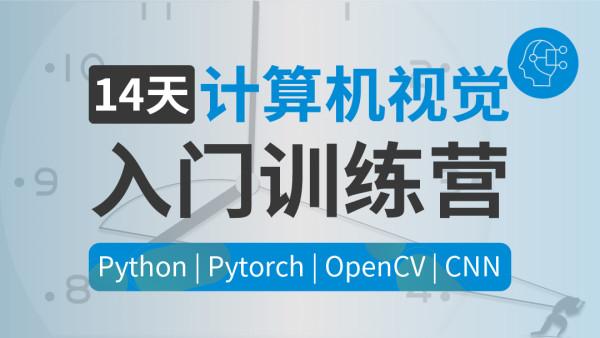 计算机视觉训练营/Python/神经网络/深度学习_咕泡人工智能学院