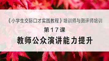 【第17课】教师公众演讲能力提升