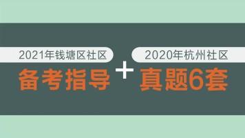 2021年钱塘社区笔试备考指导+2020年杭州社区真题6套