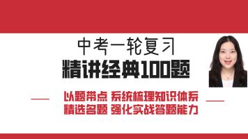 中考英语一轮复习:精讲经典100题 语法第一期