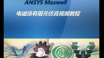 Maxwell电磁场有限元仿真