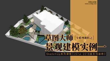 SketchUp【草图大师】景观建模实例A【顶图网原创】