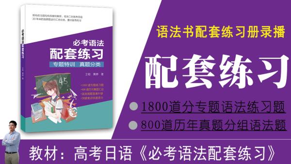 「kokoko老师」必考语法板块五-练习册(录播)【高考日语】