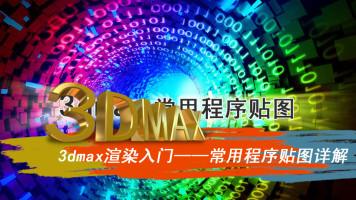 3dmax常用程序贴图详解