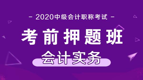 2020年中级会计实务押题班直播课