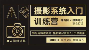 【视频课程】蜂鸟网x摄影笔记 摄影系统入门训练营