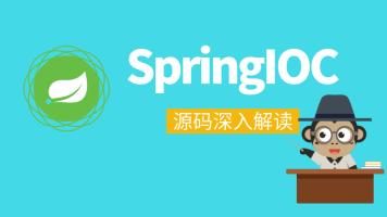 SpringIOC源码剖析【熵增】
