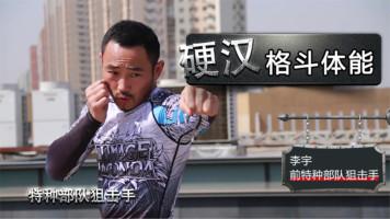 中国特种兵硬汉MMA格斗专业体能基础训练