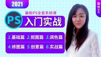 PS/photoshop教程/淘宝美工/电商设计/平面/抠图/调色/合成实战课