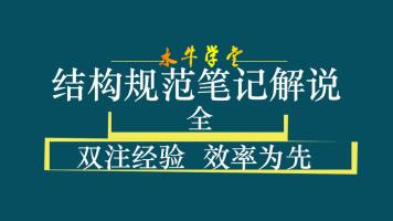 结构规范水牛笔记解说班【水牛学堂】
