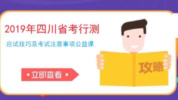 四川省考行测应试技巧及考试注意事项公益课